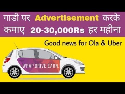 Car par Advertisement Kare or Paise Kamaye || Car Advertisement || Ola Business Model || Earn Money