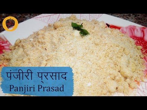 Panjiri Prasad -- पंजीरी प्रसाद / Satyanarayan Katha, Yagya, Pooja Prasad