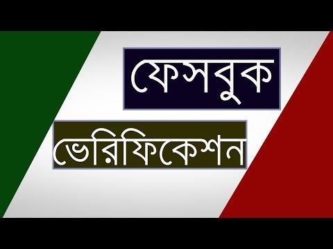 Facebook ID Verification  Bangla | facebook verify your identity | Facebook Verification Bangla 2017