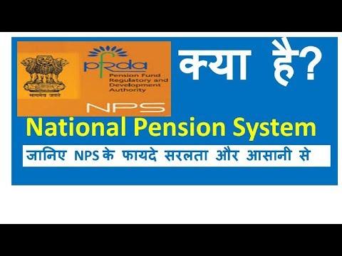 National Pension System / NPS in Hindi, जानिए NPS क्या है हिंदी में