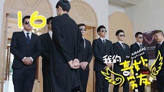 【ENGSUB】我的奇妙男友 16 | My Amazing Boyfriend 16(吴倩,金泰焕,沈梦辰,Wu Qian,Kim Tae Hwan)