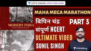 Bipin Chandra NCERT: Ultimate Video (संपूर्ण सारांश) - Part 3 | Maha Mega Marathon | UPSC CSE2020