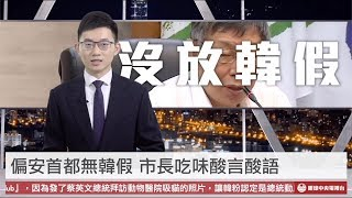 【央視一分鐘】韓假第一槍炮打一例一休 立委助選激動笑掉大牙|眼球中央電視台
