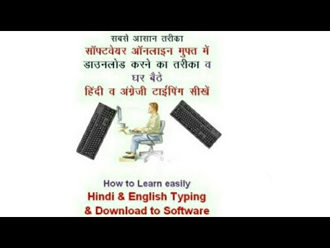 Hindi/English Typing Learn/Free Download to Software