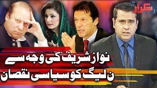 Takrar - 20 September 2017 | Express News