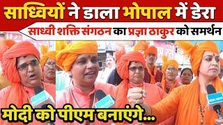 साध्वी शक्ति संगठन का Pragya Thakur को समर्थन, डाला भोपाल में डेरा !!