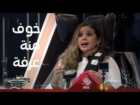 رد فعل صادم من منة عرفة بعد رؤية رامز جلال
