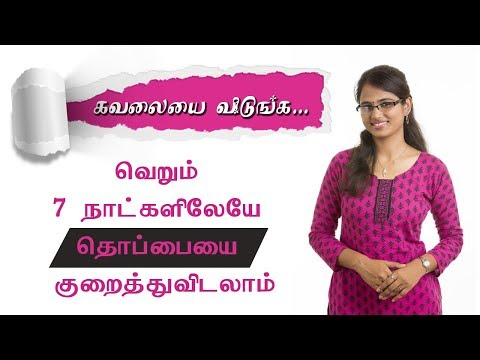 EASY WAY TO LOSE WEIGHT AND BELLY FAT IN TAMIL | HEALTH TIPS IN TAMIL