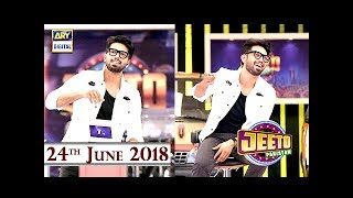 Jeeto Pakistan - 24th June 2018 - ARY Digital Show