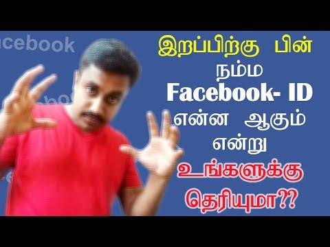 Do You Know What Happen To Our Facebook ID After We Pass Away