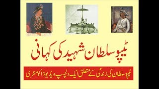 Tipu Sultan Shaheed history ( story ) in Urdu Hindi