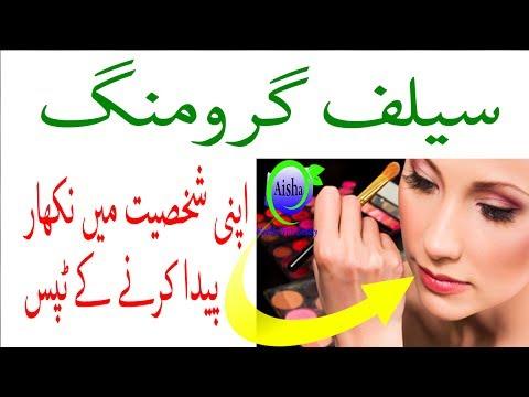 Self Grooming Tips For Women In Urdu/Hindi - How To Look Beautiful
