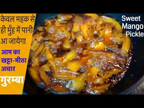एक बार खाया तो बार-बार मन करेगा आम का खट्टा-मीठा अचार Guramba recipe | aam ki lonji | गलका
