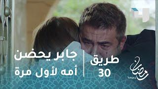 #x202b;مسلسل طريق - حلقة 30 - جابر بحضن أمه لأول مرة#x202c;lrm;
