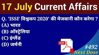 Next Dose #492| 17 July 2019 Current Affairs | Daily Current Affairs | Current Affairs In Hindi