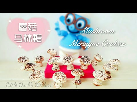 造型蛋白霜饼~马林糖~蘑菇 🍄Mushroom Meringue Cookies
