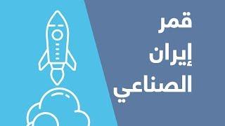"""#x202b;إيران تفشل في إطلاق القمر الصناعي """"بيام""""#x202c;lrm;"""