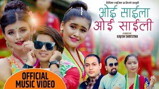 भाईरल सङ्गीता राना मगरको पहिलो गीत Ganesh Adhikari, Bijay Pun, Bina \u0026 Divya | New Lok Dohori Song