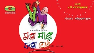 Moja Mare Foja Bhai | Drama | Episode 1 - 12 | ATM Shamsuzzaman | A Kh M Hasan | Tushar Khan