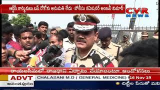 ఆర్టీసీ  కార్మికులు బస్ రోకోకు ఎలాంటి అనుమతి లేదు : Hyderabad CP Anjani Kumar | CVR News