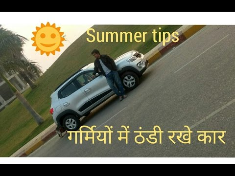How to keep car cool in summer tips