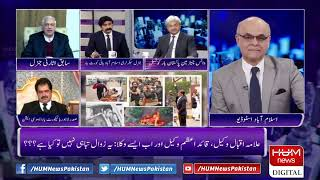 Live: Program Breaking Point with Malick  Dec 13, 2019 | HUM News