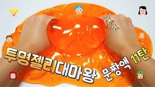 [문.짱.액. #11] 상큼달콤 투명젤리대마왕 🧡 투명액괴 대왕액괴 거대액괴 액괴만들기 퐁당액괴 Make great slime by stationery slime