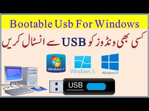 How To Make Bootable Usb  For Windows 7, 8, 10 |Install Windows From Usb|