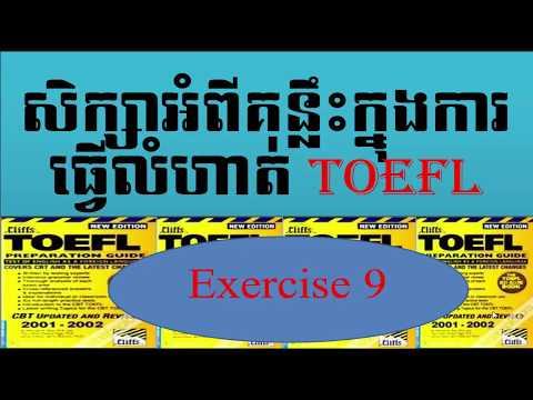 how to study toefl in khmer and english