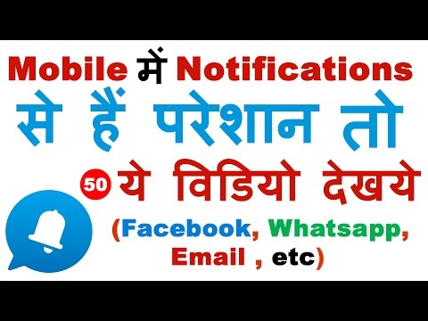 Stop Unwanted Notifications On any Android Phone (Facebook, Whatsapp ,Email , ETC)