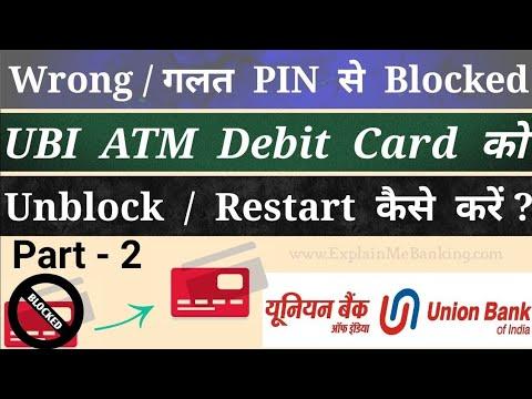 How To Unblock / Restart UBI ATM Debit Card Block Due To Wrong PIN Entered ? UBI ATM Card Unblock