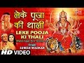 Download Leke Pooja Ki Thali Devi Bhajan By Suresh Wadkar Full Video Song I Bhakti Sagar New Episode 4