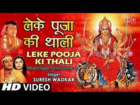 Xxx Mp4 Leke Pooja Ki Thali Devi Bhajan By Suresh Wadkar Full Video Song I Bhakti Sagar New Episode 4 3gp Sex