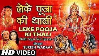 Leke Pooja Ki Thali Devi Bhajan By Suresh Wadkar Full Video Song I Bhakti Sagar New Episode 4