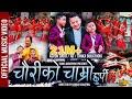 Download Latest Official Song चौरीको चाम्रो छुर्पी  Tanka Budathoki / Ashok Darji / AR Budathoki MP3,3GP,MP4