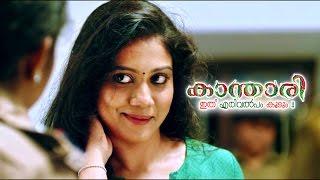 Super Hit Malayalam Movie   Kanthari   Movie Clip