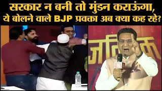 Maharashtra में BJP-Shiv Sena सरकार पर भविष्यवाणी करना BJP Spokesperson Gaurav Bhatiaको पड़ रहा भारी