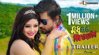 Modhu Hoi Hoi Bish Khawaila Trailer | Jef & Tithi | Live Technologies Ltd | Bengali Movie 2017