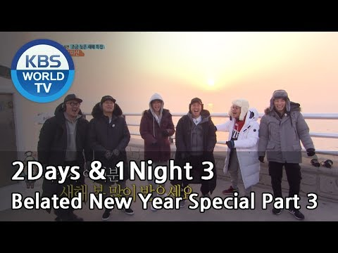 2Days & 1Night Season3 : Belated New Year Special Part 3 [ENG/TAI/2018.2.18]