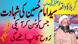 Hazrat Imam Hussain AS by Jafar Qureshi