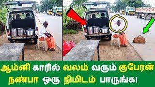 ஆம்னி காரில் வலம் வரும் குபேரன்  நண்பா ஒரு நிமிடம் பாருங்க! Tamil News | Latest News