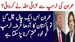 Imran Khan Aur Donald Trump Ka Asal Muamla Kia Hai