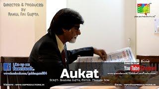 Aukat II Hindi Short Film by Rahul Rai Gupta II GGP II November, 2017