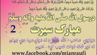 دحضرت محمد صلی الله علیه وسلم نبوی سیرت دوهم بیان