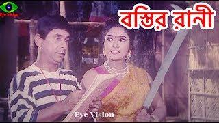 Bostir Rani | বস্তির রানী | Dildar | Diti | Manna | Bangla Movie Scene | Otikrom