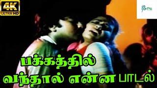Pakkathil Vanthaal Enna || பக்கத்தில் வந்தால் என்ன  ||Love H D Song