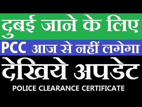 Pcc Not Compulsory For Dubai Employment Visa | Police Clearance Certificate | 2018