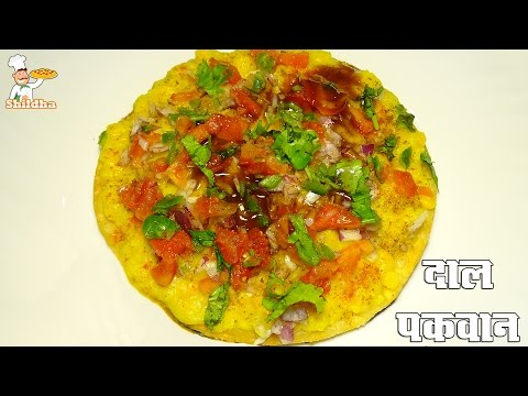 Dal Pakwan Recipe Video in Hindi (दाल पकवान)