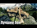 Skorpion G лучший бой без стоялова карта перевал World Of Tanks Rheinmetall Skorpion G прем  Song mp3