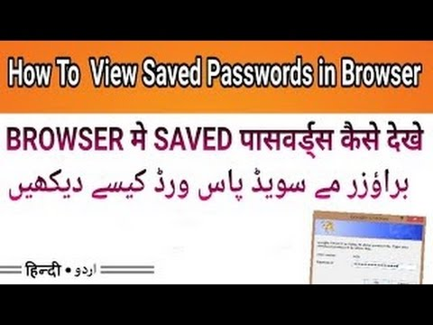 how to view saved passwords | Facebook Hacks 2017